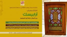 Arabesque - Azzam Abu Saud