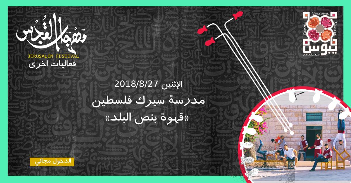 """The Palestine Circus School (""""The Coffee of the Country"""") at the Jerusalem Festival """"Voices of Freedom"""""""