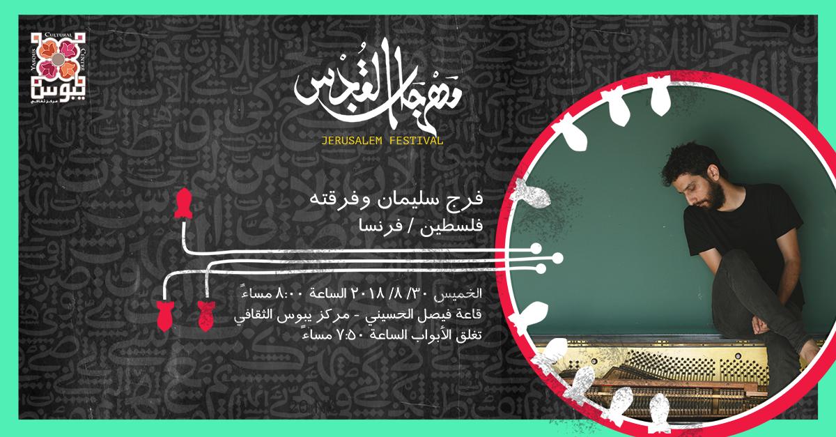 Faraj Suleiman & Group at Jerusalem festival