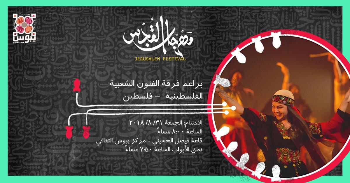 عرض براعم فرقة الفنون الشعبية الفلسطينية في مهرجان القدس