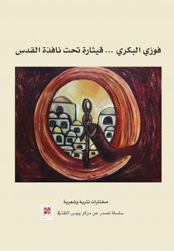 FAWZI BAKRI cover